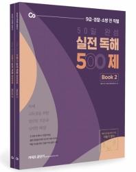 50일 완성 실전 독해 500제(2021)(전2권)