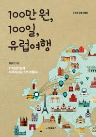 100만 원, 100일, 유럽여행(처음 맞춤 여행)