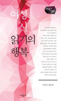여성 시 읽기의 행복(시인동네 평론선)