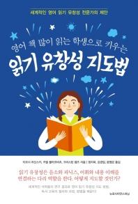 읽기 유창성 지도법(영어 책 많이 읽는 학생으로 키우는)