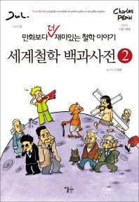 세계철학 백과사전. 2