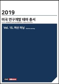 미국 연구개발 테마 총서 Vol. 15. 머신 러닝(2019)