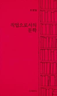 직업으로서의 문학