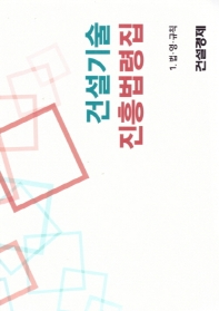 건설기술진흥법령집 세트(2019)(전2권)