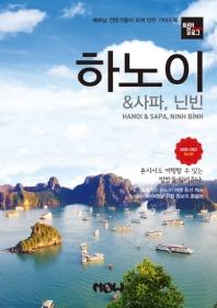 트래블로그 하노이 & 사파, 닌빈(2020~2021)