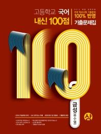고등 국어(상)기출문제집(금성 류수열)(2019)(내신 100점)