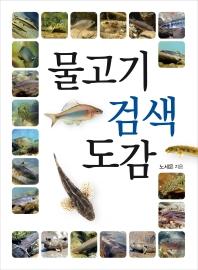 물고기 검색 도감(자연 검색 도감 시리즈)(반양장)