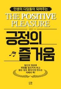 긍정의 즐거움(인생의 디딤돌이 되어주는)