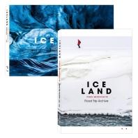 아이슬란드, 얼음 땅에서의 일상 기록(전2권)