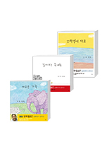 SBS 영재발굴단 전이수 그림책 세트 : 새로운 가족 + 걸어가는 늑대들 + 꼬마악어 타코
