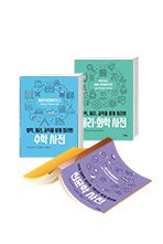 [그린북] 과학 사전 시리즈
