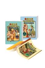 레이튼 미스터리 탐정사무소 1~3권 세트(전 3권)