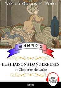 위험한 관계 (Les liaisons dangereuses) - 고품격 시청각 프랑스어판