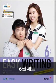 [세트] 이지 라이팅(Easy Writing) (EBS 방송교재) 2019년 상반기 세트