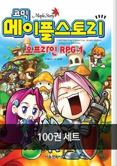 메이플 스토리 오프라인 RPG 1~100권 세트
