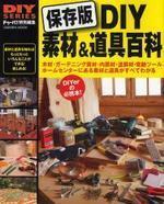 [해외]DIY素材&道具百科 ホ-ムセンタ-にある素材と道具がすべてわかる 保存版
