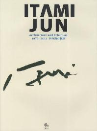 ITAMI JUN ARCHITECTURE AND URBANISM 1970-2011伊丹潤の軌跡