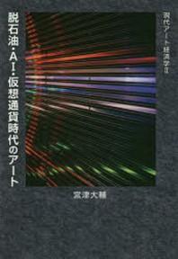 脫石油.AI.假想通貨時代のア-ト 現代ア-ト經濟學 2