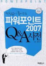 ������� Ǯ���ִ� �Ŀ�����Ʈ 2007 Q&A ����