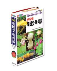 한국의 독버섯 독식물(한국의 자연시리즈 8)