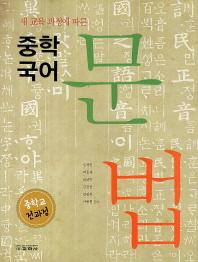 중학국어문법