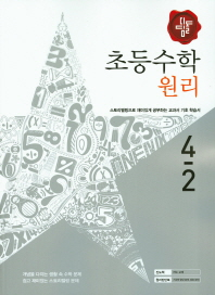 초등 수학 4-2(원리)(2016)(디딤돌)