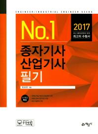 종자기사 산업기사 필기(2017)(No. 1)(개정판 4판)