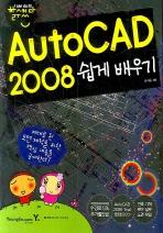 AutoCAD 2008 쉽게 배우기(할수있다)(CD2장포함)