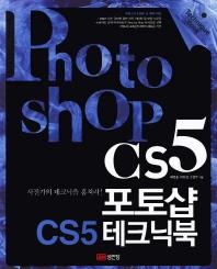 포토샵 CS5 테크닉북(CD1장포함)