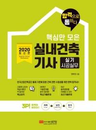 실내건축기사 실기 시공실무(2020)(핵심만 모은)
