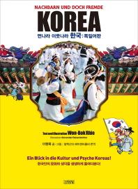 먼나라 이웃나라 한국: 독일어판