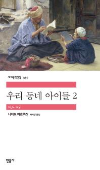우리 동네 아이들. 2(세계문학전집 330)