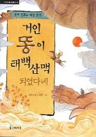 거인 똥이 태백산맥 되었다네 (아이세움 배움터 10) //1-2