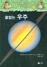 끝없는 우주(마법의 시간여행 지식탐험 7)