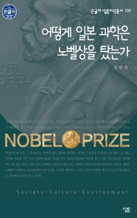 어떻게 일본 과학은 노벨상을 탔는가(큰글자 살림지식총서 150)