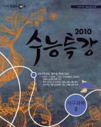 지구과학2(2010)