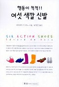 행동이 척척 여섯 색깔 신발 [양장/초판]