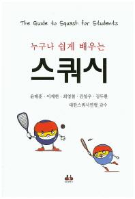 스쿼시(누구나 쉽게 배우는)