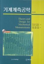 기계계측공학(제4판)(4판)(CD1장포함)(양장본 HardCover)