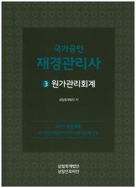 원가관리회계(재경관리사)(2017)(국가공인)(개정판 13판)