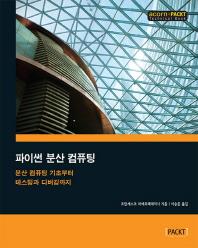파이썬 분산 컴퓨팅(acorn+PACKT 시리즈)