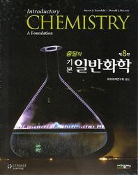 기본일반화학(줌달의)(8판)