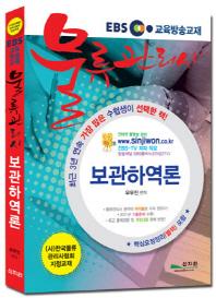보관하역론(물류관리사)(2012)(EBS)(개정판 5판)