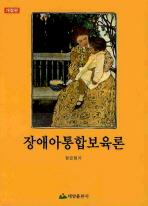 장애아동통합보육론(개정판) (인문/큰책/2)