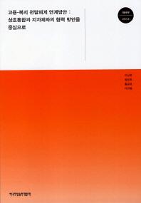 고용 복지 전달체계 연계방안: 상호통합과 지자체와의 협력 방안을 중심으로(기본연구 2013-8)