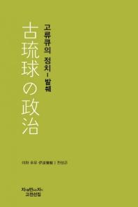 고류큐의 정치 - 발췌(지식을만드는지식 천줄읽기)