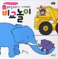 비교놀이(유아홈교과서 수학개념잡기)(전4권)