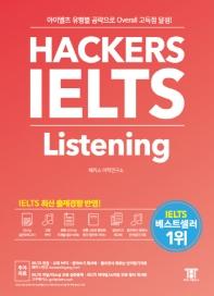 해커스 아이엘츠 리스닝(Hackers IELTS Listening)