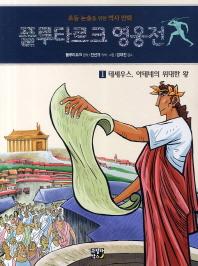플루타르크 영웅전. 1: 테세우스 아테네의 위대한 왕(전2권)