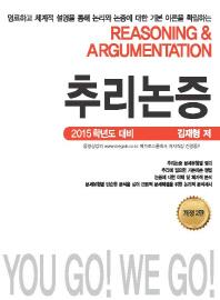 추리논증(2015학년도 대비)(You Go We Go)(개정판 2판)